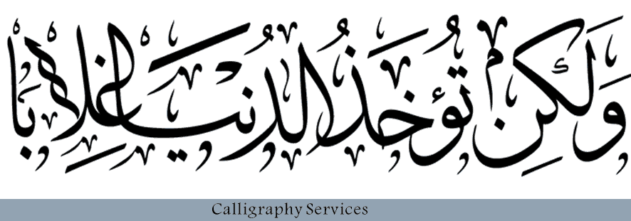 Arabic Calligraphy Online Arabic Calligraphy Services